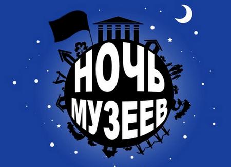 Ночь музеев Краснодар