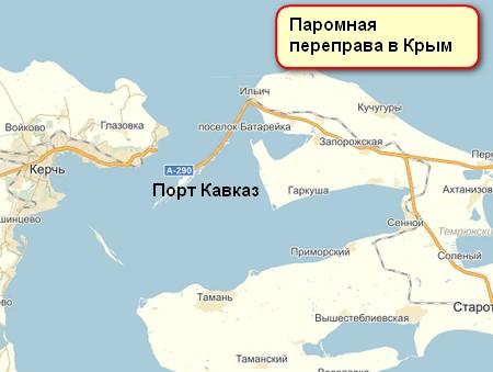 Порт Кавказ паром