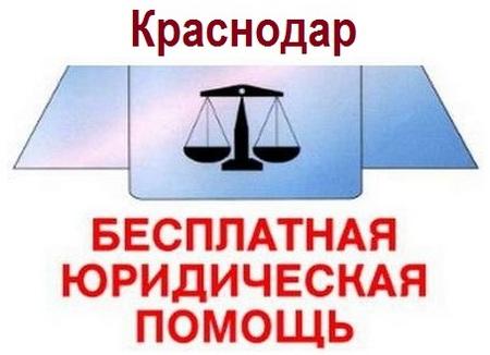 Государственное юридическое бюро