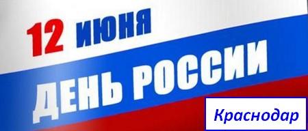 День России Краснодар