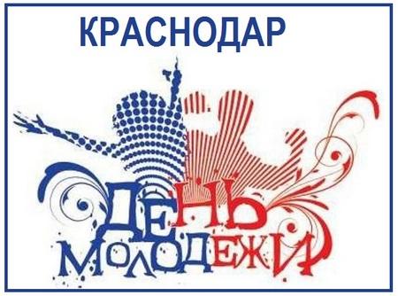 День молодежи Краснодар
