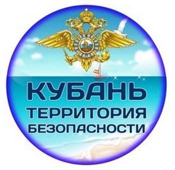 Кубань - территория безопасности