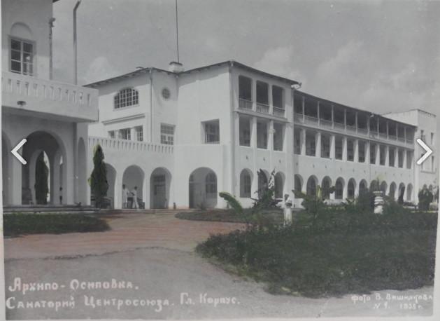 Санаторий Архипо-Осиповка 1938 год