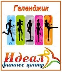 Фитнес-центр Идеал