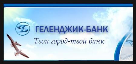 Геленджик-банк
