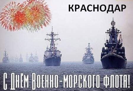 День ВМФ Краснодар