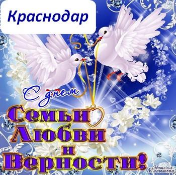 Краснодар 8 июля 2015 года
