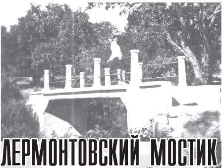 Лермонтовский мостик фото 1