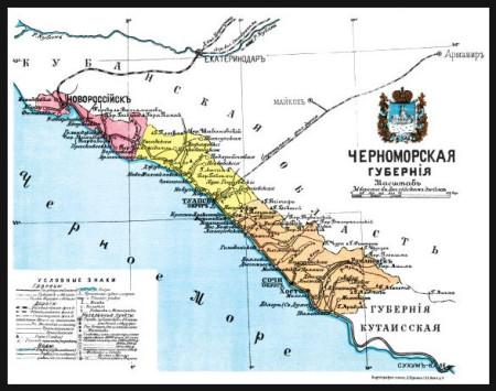 Черноморская губерния