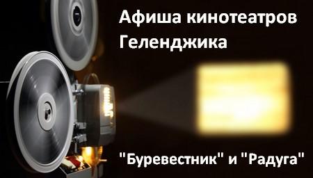 Афиша кинотеатры