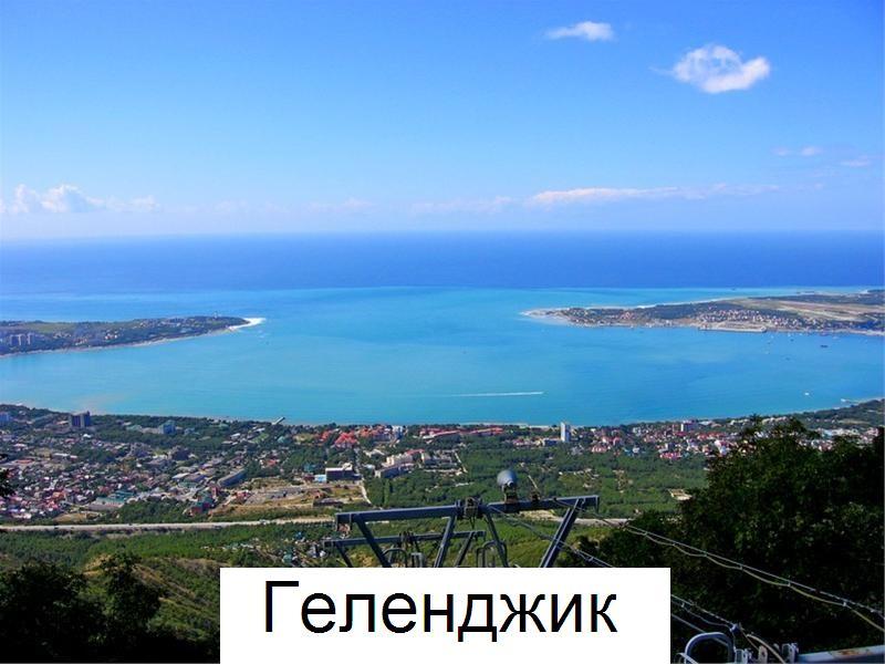Картинки по запросу Новости Геленджика