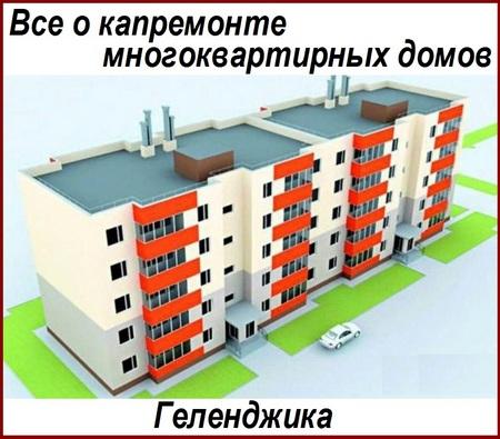 Капремонт Геленджик