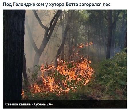 Пожар Бетта