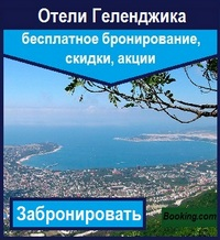 Booking.com Геленджик