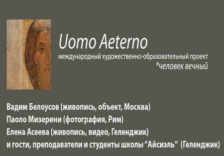 Выставка октябрь