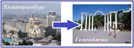 В Геленджик из Екатеринбурга