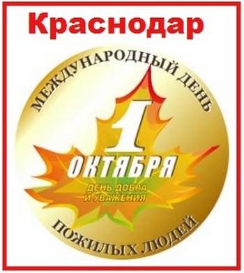 Краснодар 1 октября 2015 года