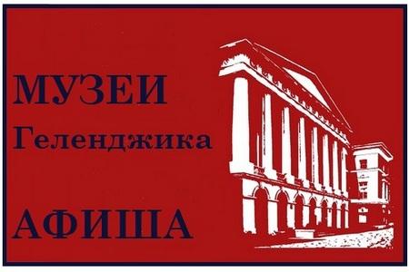 Музеи Геленджика Афиша