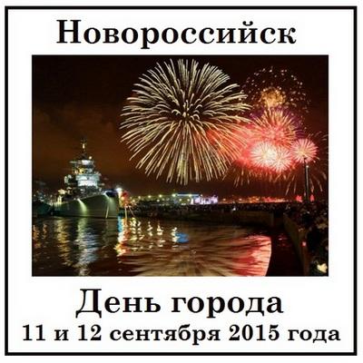 Новороссийск День города