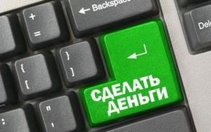 Сайт заработок