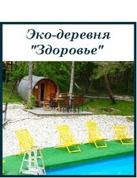 Эко-деревня Здоровье
