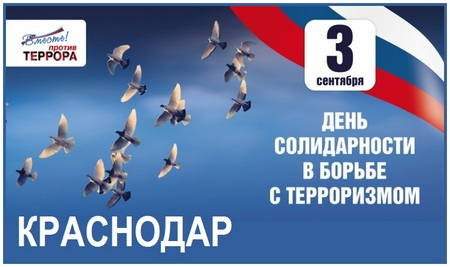 3 сентября Краснодар