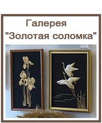 Галерея Золотая соломка