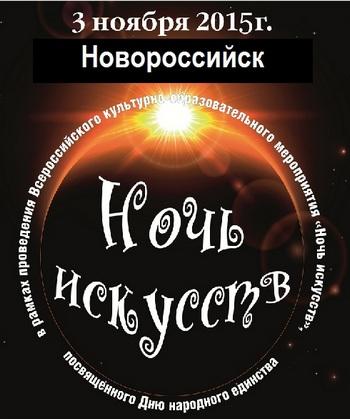 Ночь искусств Новороссийск