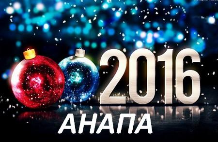 Анапа 2016