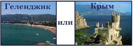 Геленджик или Крым