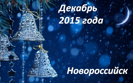Новороссийск программа мероприятий
