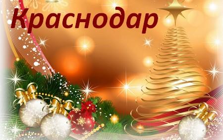 Новый год Краснодар