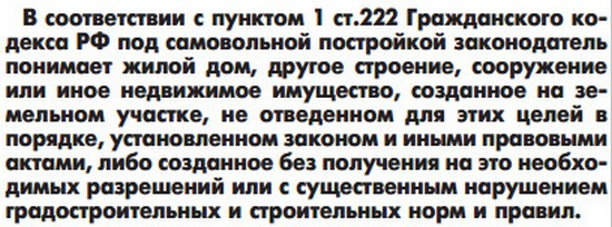Самострой 2
