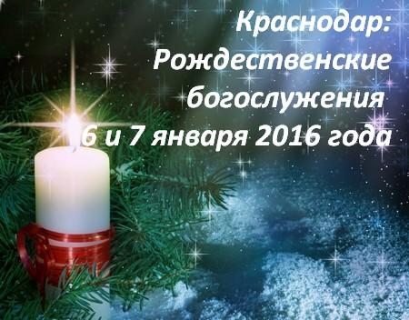 Краснодар рождественские богослужения