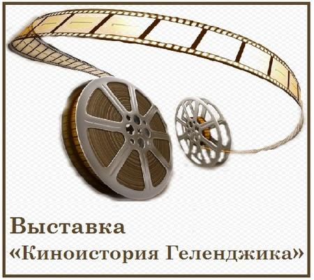 Киноистория Геленджика
