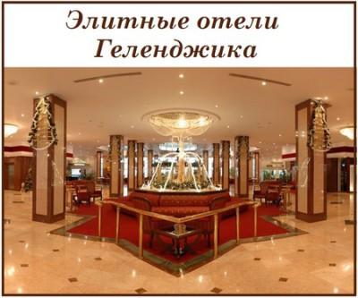 Элитные отели Геленджика