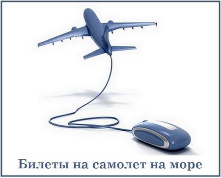 Билеты на самолет на море