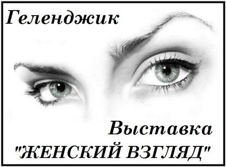 Женский взгляд