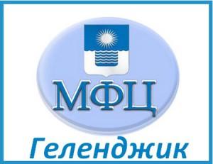 МФЦ Геленджика