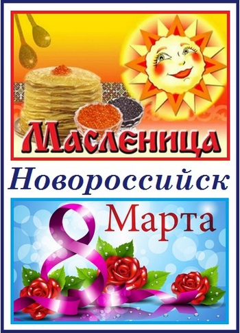 Масленица Новороссийск