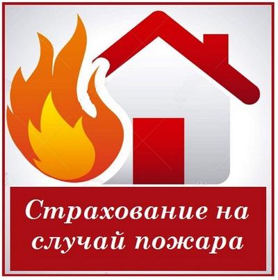 Страхование на случай пожара