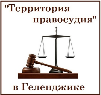 Территория правосудия