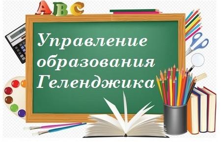 Управление образования Геленджика