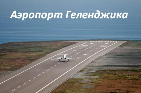 Аэропорт Геленджика