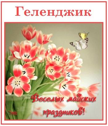 Геленджик майские праздники