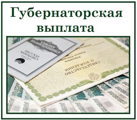Губернаторская выплата