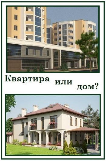 Квартира или дом