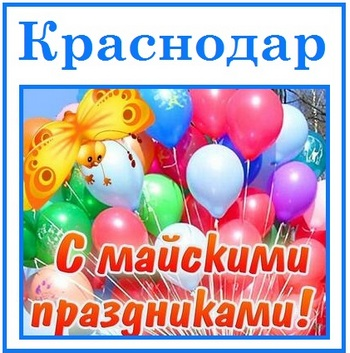 Краснодар майские праздники