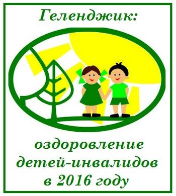 Оздоровление детей инвалидов