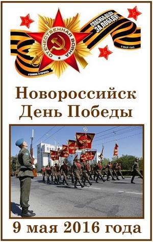9 мая Новороссийск